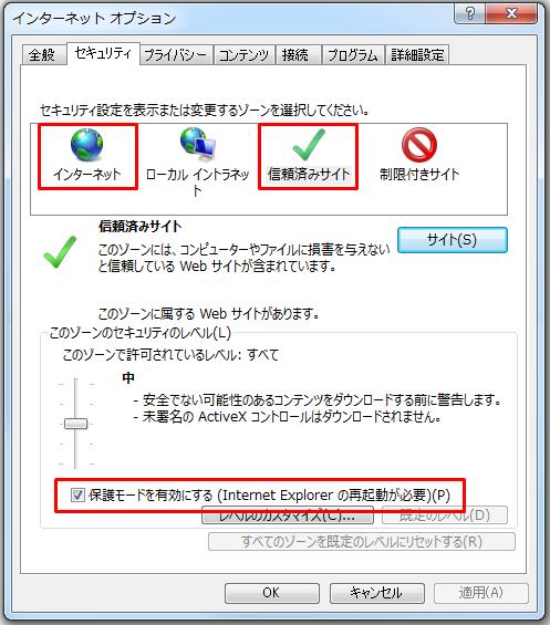 931a16550c 再度ログイン画面に移動して、パズル認証が表示されていないことを確認します。 「口座連携の設定」の完了後、Internet Explorerの[保護モード を有効にする]の ...