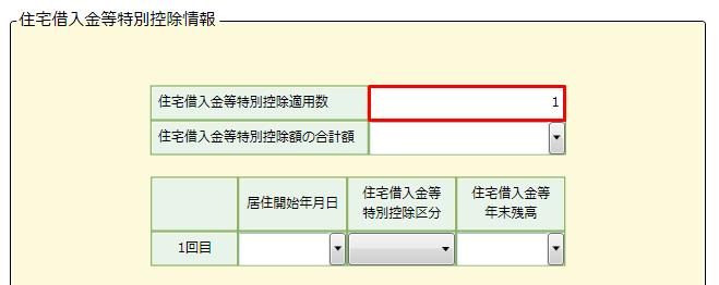 確定 申告 ローン 控除 書き方 住宅 【2020年確定申告】住宅ローン控除の必要書類の集めかた画像つき
