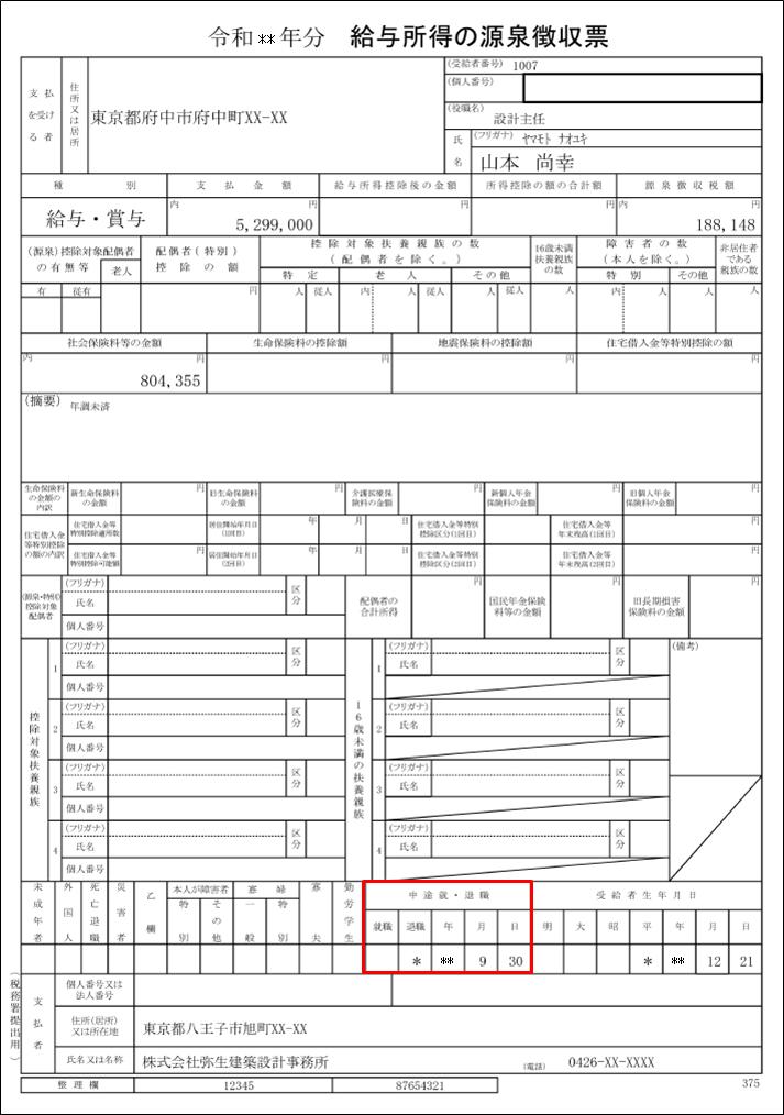 源泉徴収票で同年に入社、退職した場合の「中途就・退職」欄| 弥生 ...