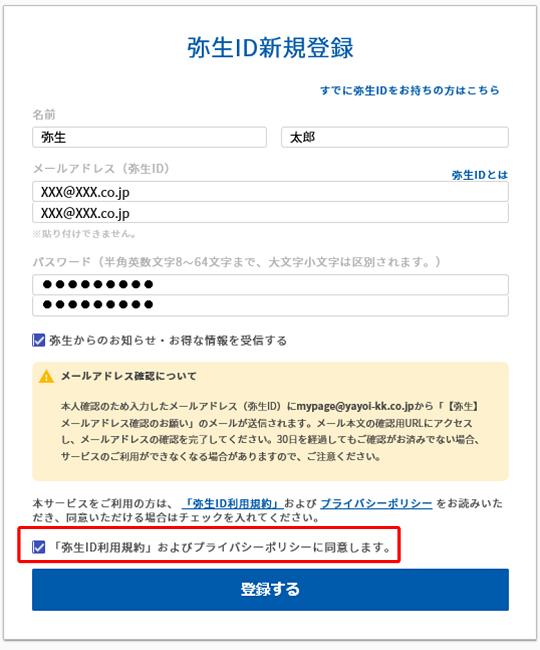 弥生IDを新規登録する| サポート情報