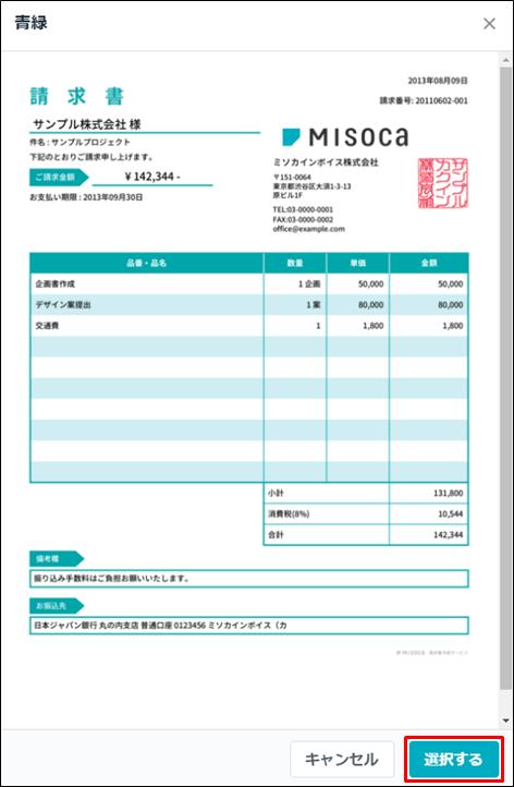 請求書のテンプレートを変更する| Misoca サポート情報